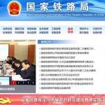 中政府部門透明度  鐵路局0分吊車尾