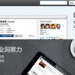 LinkedIn簡體中文版 接受內容審查