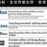 劉進圖傷勢重 ICIJ聯盟發聲明譴責