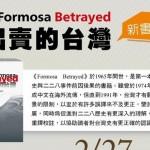 228第一手資料 《被出賣的台灣》重譯出版