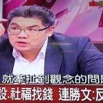 連勝文談台灣經濟 主張大幅鬆綁