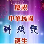 科技部網站陽春 網友酸:台灣科技前途堪憂