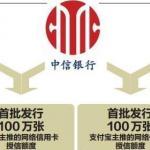 支付寶騰訊虛擬信用卡 中國央行緊急喊停