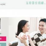 捐贈器官登錄網站 廣州啟動