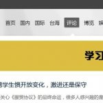 中國官媒看服貿抗爭:台灣人畏懼開放