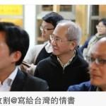 「公民組合」結社 黃國昌:選舉與運動是兩碼事