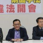 民進黨批:白狼記者會 國民黨中常委在座