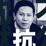 劉曉波第二 維權律師許志永判刑4年