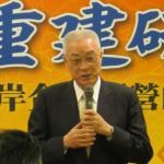 兩岸經貿 吳敦義:台自經區及上海自貿區合作