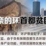 中國開發京津冀 向長三角與珠三角取經
