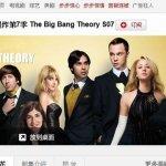 中國網站美劇遭下架 傳為央視開路