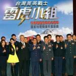 《台灣菁英戰士:雷虎小組》紀錄片全球首播