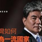 李鴻源專文(1):政府決策缺少一顆「腦袋」