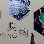 中國鬆綁外資:改負面表列、取消逐案審批