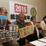 受政策阻礙 民團要求發展再生能源