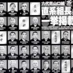 山口組創設百年 第六代大哥壽宴引警方關注