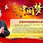 《野心時代》選摘(4):他們的中國夢就這麼「被夢掉了」