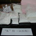 福建破獲特大毒品走私案 8名台灣K他命毒販被逮