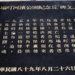 吳俊宏觀點:他們的的確確是人民英雄永垂不朽!
