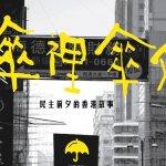 《傘裡傘外》選摘(1):獅子山下的經濟困局