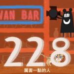 台灣人不告訴你的!8分鐘了解228事件始末