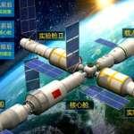 中國計劃在2018年發射空間站
