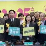 效法韓國 蔡英文:啟動「省下一座核電廠」計畫