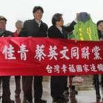 政治獻金風暴 扁系團體要求小英辭黨主席