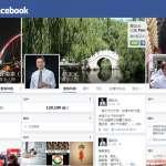 正視「婉君」 藍營政治人物瘋臉書