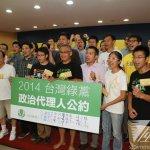 第三勢力成形 綠黨社民黨4月確定合作模式