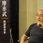 流亡作家廖亦武:廿年後中國將成大垃圾場