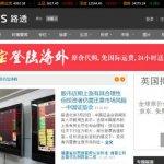 路透社稱其新聞網站在中國「被封」
