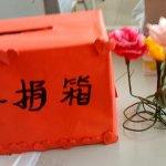 李念祖專欄:捐出的善款可以隨時要回來嗎?