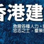 中國官媒對港獨開砲:最裝腔作勢、厚顏無恥的一種「獨」