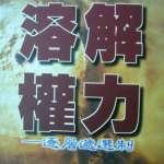 中國作家王力雄訪談錄(2):遞進民主