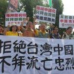 蔡英文赴忠烈祠致祭 獨派高舉「拒絕中國化、只拜台灣魂」