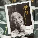 吳程遠觀點:引爆台灣─李登輝「餘生」的最終章