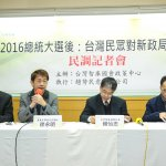台灣智庫民調:時代力量認同度近2成 超越國民黨