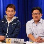 主張國會改革卻拒絕參加辯論會 時代力量:國民黨與王金平在哪?