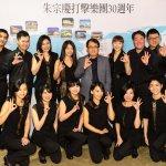 30年了!朱宗慶打擊樂團將創新高峰