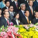 孫慶餘專欄:蔡英文的國慶表現讓「國家團結」露出曙光