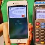 夏肇毅觀點:從Apple Pay看未被滿足的金融科技需求