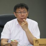 風評:柯P新政推排富條款 其餘縣市首長羞不羞?