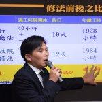 7天假公聽會》國定假日應一致化 黃國昌:民進黨操控媒體、問題失焦