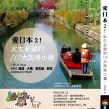 愛上風格小鎮療癒的魔力—《愛日本2!此生必遊的十大風格小鎮》