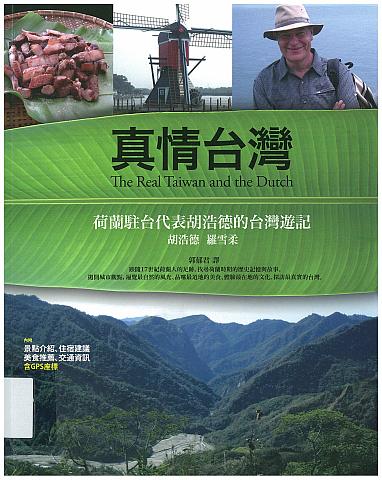 「最有台味的駐台大使」的前荷駐台代表胡浩德,曾出版《真情台灣》,內容談及對台灣的喜愛。(取自博客來).png