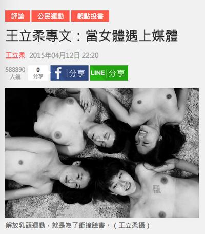 解放乳頭運動相關報導「當女體遇上媒體」