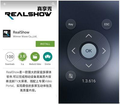 Realshow的App更新,提供3G/4G串流模式。