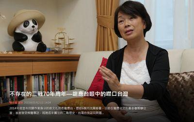 相關報導:〈不存在的二戰70周年--龍應台口中的噤口台灣〉