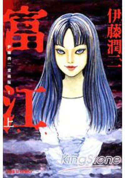 Junji Ito8